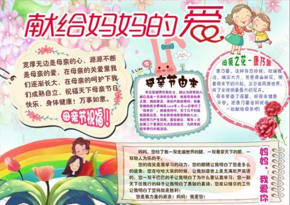 5.10母亲节献给妈妈的爱手抄报精美模板