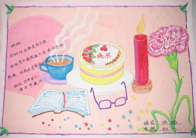 5月10日母亲节手抄报画画简单又漂亮