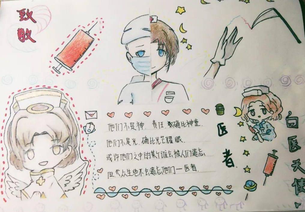 抗疫情护士节向医护人员致敬手抄报绘画