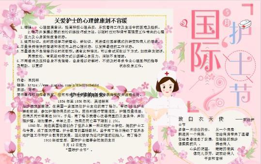 最美白衣天使护士节手抄报漂亮简单