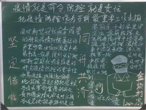 防疫有我爱卫同行黑板报版面设计