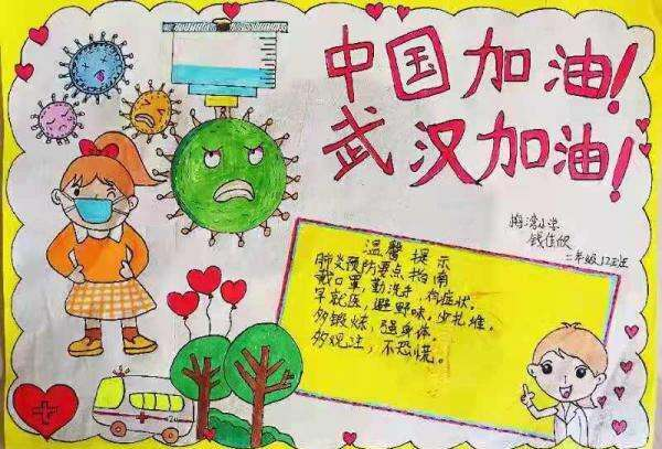 小学生疫情爱国主题手抄报绘画图片