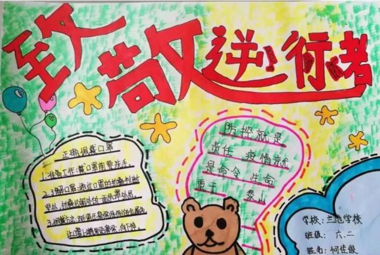 小学生抗击疫情的手抄报彩绘图片
