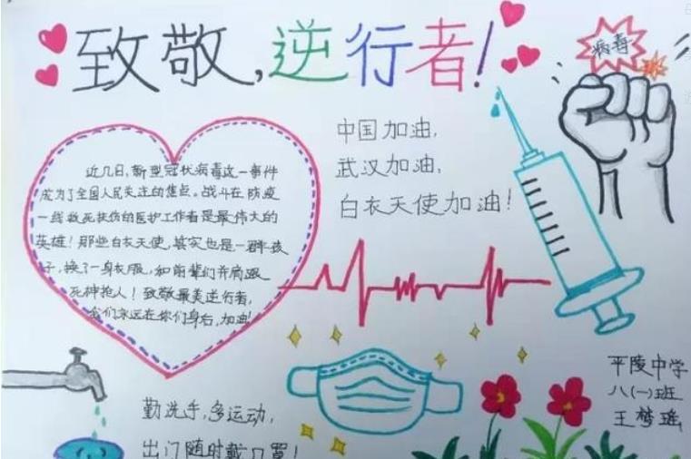疫情下庆祝5.12护士节手抄报简单又漂亮