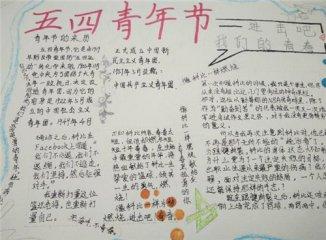 2020五四青年节_让青春为祖国绽放手抄报简单又漂亮
