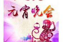 2016猴年元宵节晚会海报图片