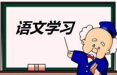 幼儿学语文