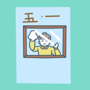 鍔冲姩鑺傚仛鍔冲姩鐨勫鐢熺畝绗旂敾瑕佹�庝箞鐢�