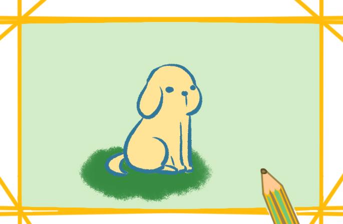 卡通金毛犬上色简笔画图片教程
