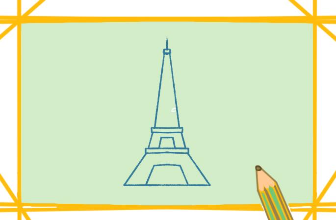 巴黎鐵塔上色簡筆畫圖片教程