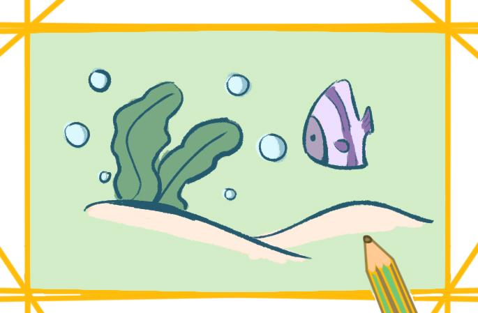 美丽的海底简笔画要怎么画