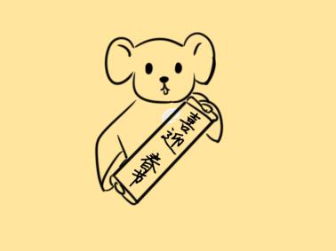 鼠年老鼠拜大年簡筆畫怎么畫