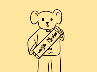 鼠年老鼠拜大年简笔画怎么画