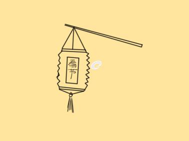 新年提燈籠簡筆畫怎么畫