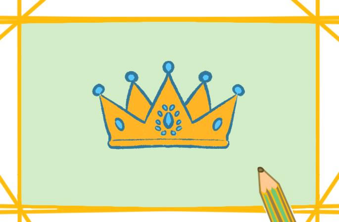 名贵的皇冠简笔画要怎么画