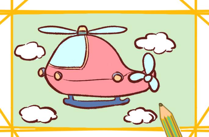 漂亮的直升飞机上色简笔画图片教程
