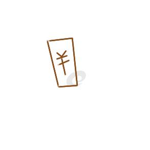超简单的新年红包简笔画步骤图