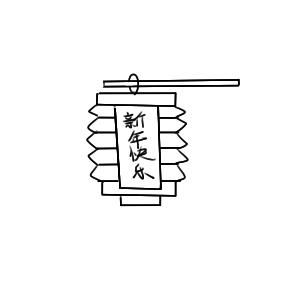 超簡單的春節紙燈籠簡筆畫步驟圖