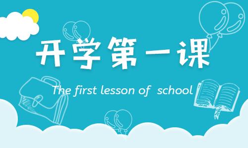 2019中小学开展开学第一课主题班会策划方案四篇