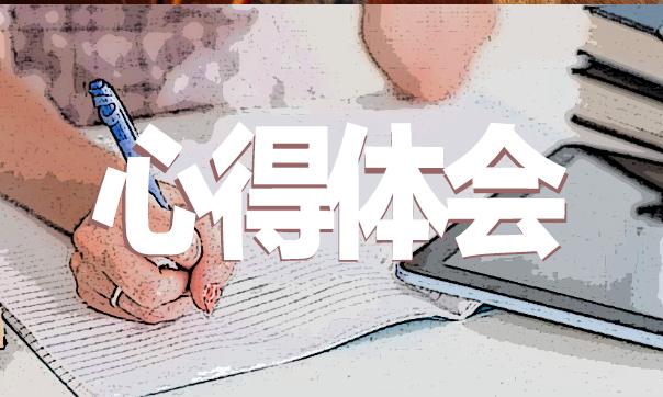 精选2019124期双色球开奖结果_精选2019不忘初心牢记使命主题党日活动心得体会5篇